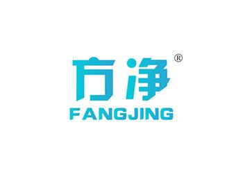 方净 FANGJING