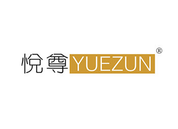 悦尊,YUEZUN