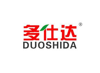 多仕达,DUOSHIDA