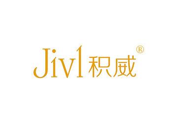 积威,JIVL