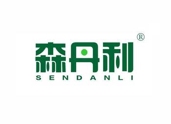 森丹利 SENDANLI