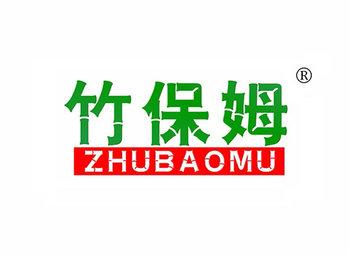竹保姆 ZHUBAOMU