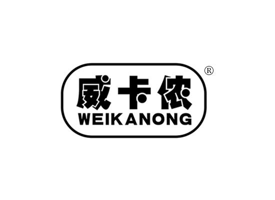 威卡儂 WEIKANONG