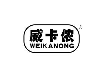威卡侬,WEIKANONG