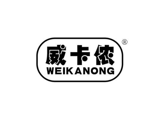 威卡侬 WEIKANONG