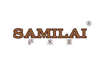薩米萊 SAMILAI