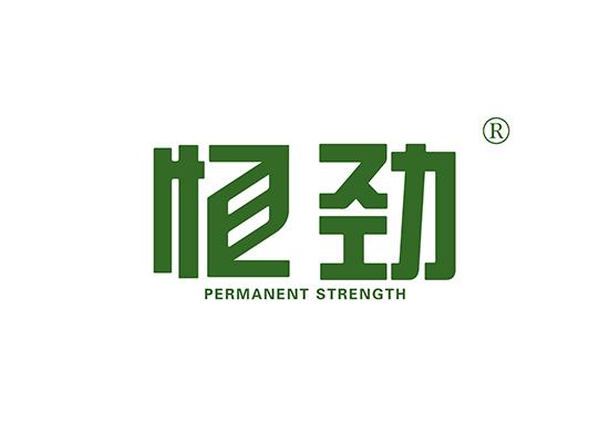 恒勁 PERMANENT STRENGTH