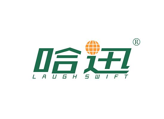 哈迅 LAUGH SWIFT
