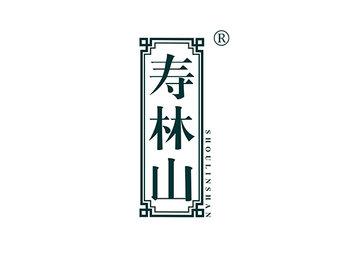 寿林山 SHOULINSHAN