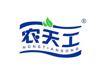 农天工 NONGTIANGONG