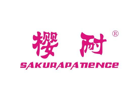 櫻耐 SAKURAPATIENCE