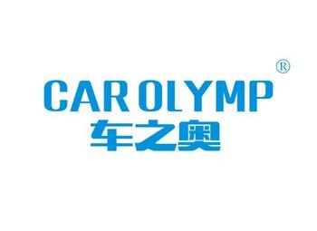 车之奥,CAR OLYMP