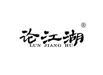 论江湖,LUNJIANGHU