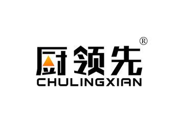 厨领先 CHULINGXIAN
