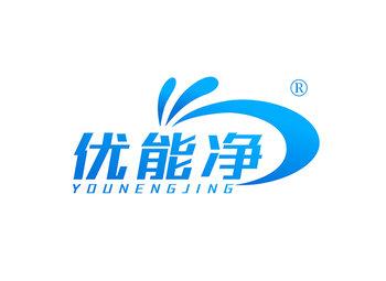 11-A552 优能净,YOUNENGJING