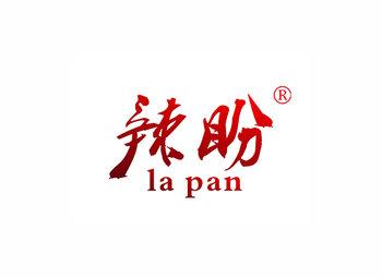 辣盼 LAPAN