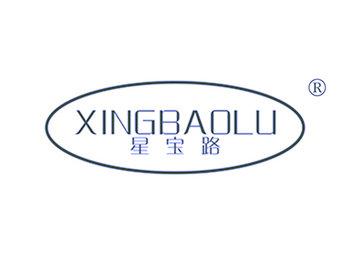星宝路,XINGBAOLU