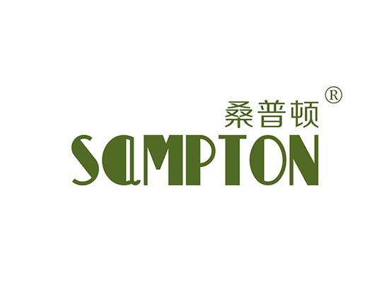 桑普頓SAMPTON