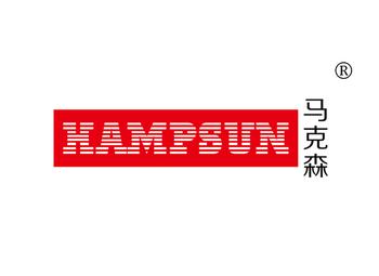 马克森HAMPSUN