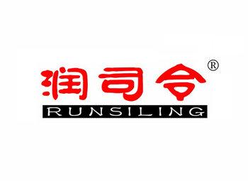 润司令 RUNSILING