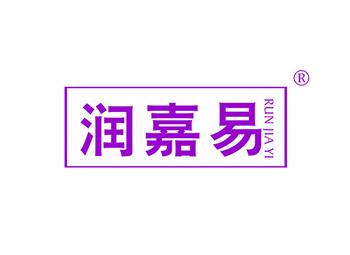 润嘉易RUNJIAYI