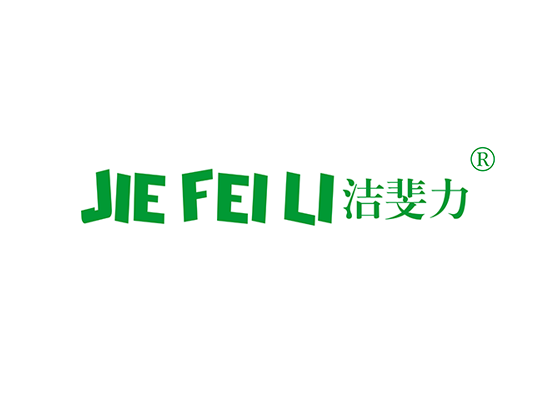 潔斐力JIEFEILI