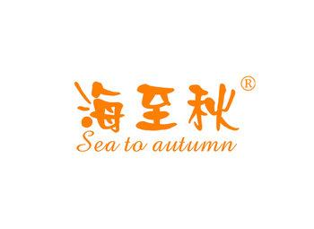 43-A501 海至秋 SEA TO AUTUMN