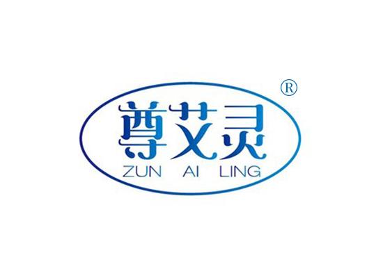 尊艾靈 ZUNAILING