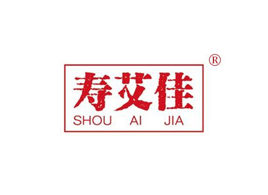 壽艾佳 SHOUAIJIA