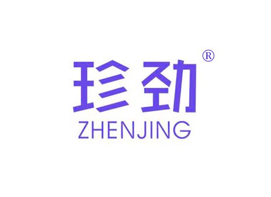 珍勁 ZHENJING
