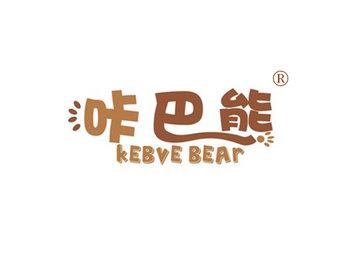 10-A181 咔巴熊,KEBVE BEAR