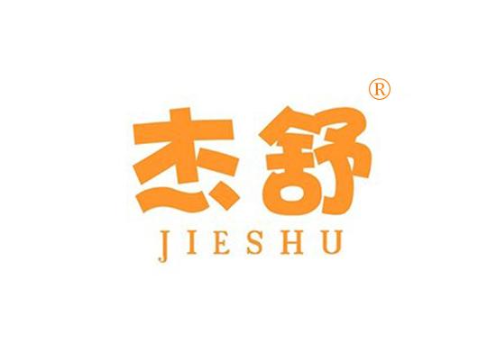杰舒 JIESHU