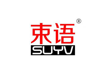10-A251 束语,SUYV