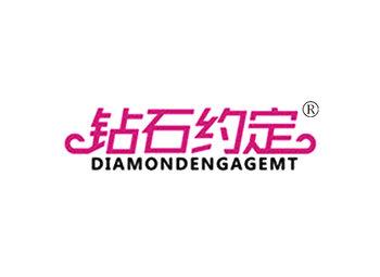 钻石约定 DIAMONDENGAGEMT