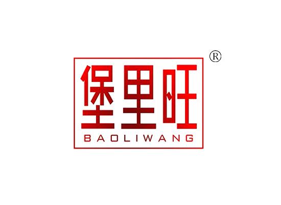 堡里旺 BAOLIWANG