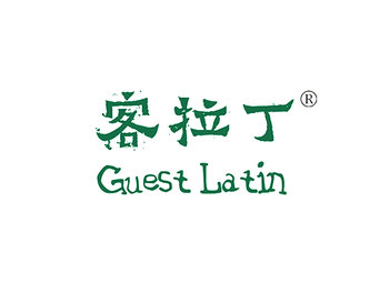 43-A482 客拉丁 GUEST LATIN