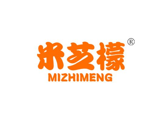 米芝檬 MIZHIMENG