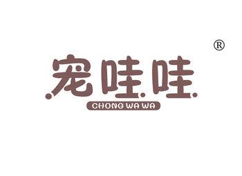 宠哇哇 CHONGWAWA
