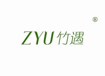竹遇 ZYU