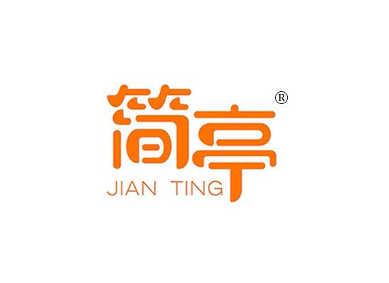 簡亭 JIANTING