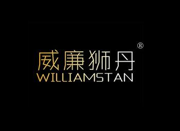 20-A148 威廉狮丹