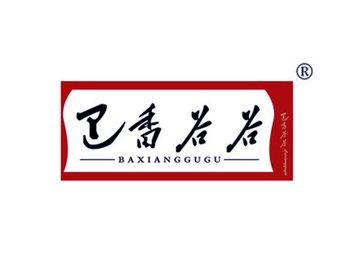 29-A495 巴香谷谷 BAXIANGGUGU