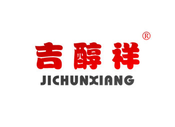 吉醇祥 JICHUNXIANG