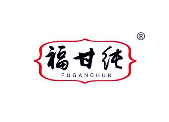 福甘純 FUGANCHUN