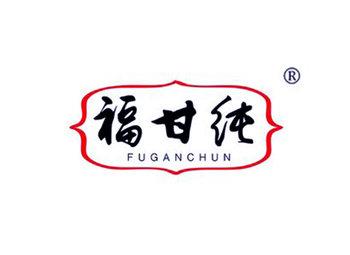福甘纯 FUGANCHUN