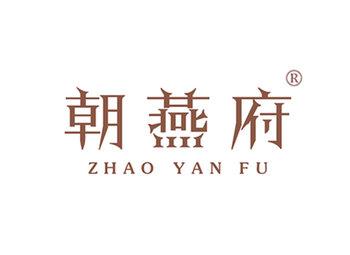 朝燕府 ZHAOYANFU