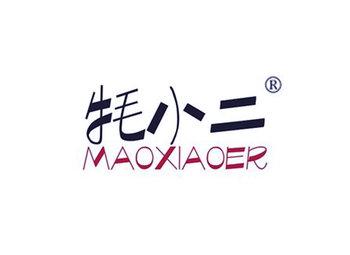 牦小二 MAOXIAOER