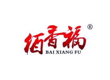 佰香福 BAIXIANGFU
