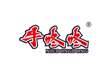 29-A532 牛咚咚 NIUDONGDONG