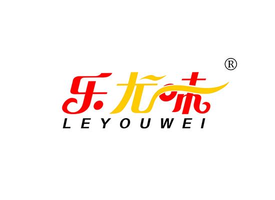 乐尤味 LEYOUWEI